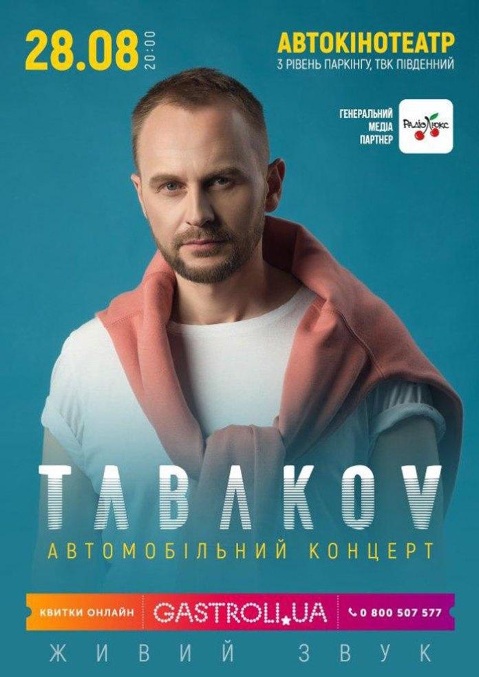Афіша автомобільного концерту Павла Табакова