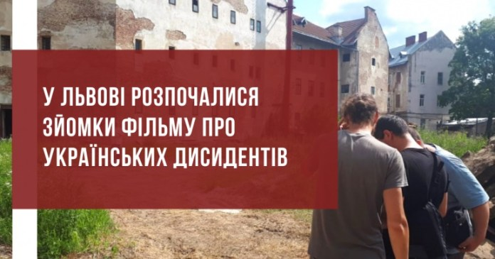У Львові розпочали зйомки фільму про дисидентів