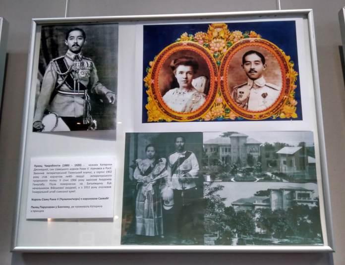 Принц Сіаму і Катерина. Фото з виставки в РОКМ