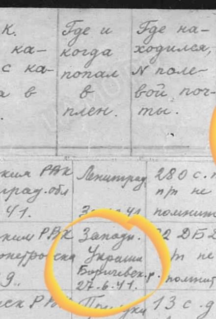 Документи про полон Ковальського