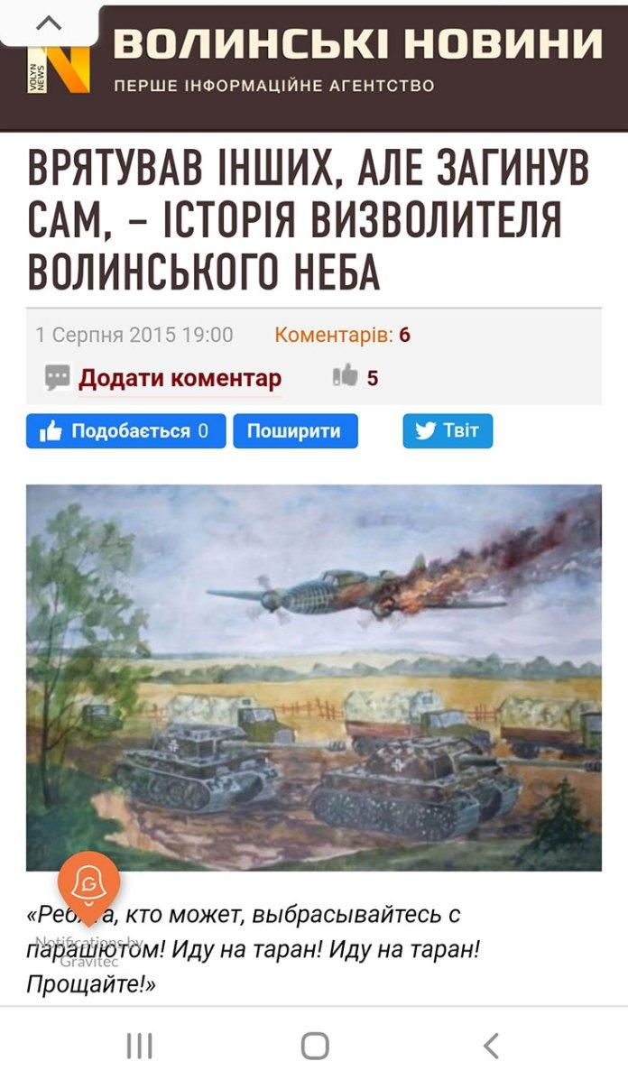 Стаття з Волинських новин
