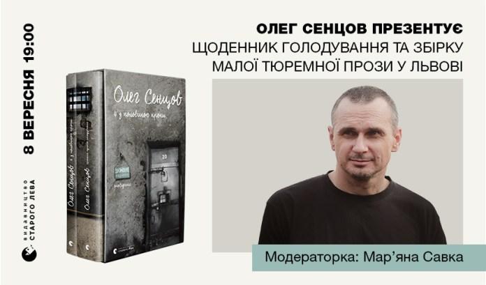 Олег Сенцов презентує у Львові щоденник голодування та збірку малої тюремної прози