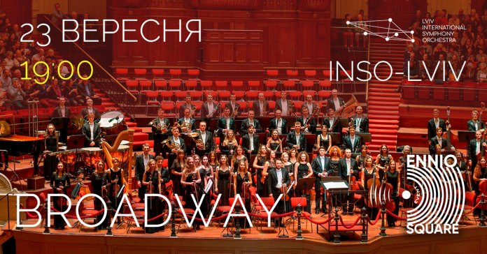 Нью-Йорк у Львові: Поціновувачів запрошують послухати бродвейські мюзикли у супроводі оркестру