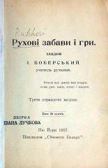 Титульна сторінка праці Івана Боберського «Рухові забави і гри». Нью-Йорк, 1917 р. З сайту Diasporiana.org.ua.