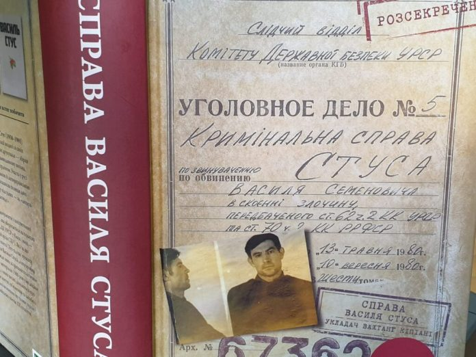 У Львові розпочинаються публічні читання книги Кіпіані «Справа Василя Стуса»