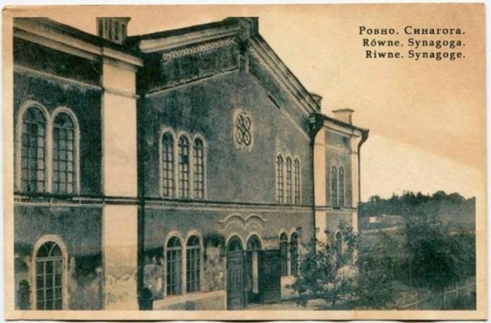 Велика синагога. поч.. ХХ ст. Фото з фондів РОКМ