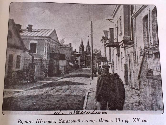 """Вулиця Шкільна. Фото з книги О. Прищепи """"Вулицями Рівного"""""""