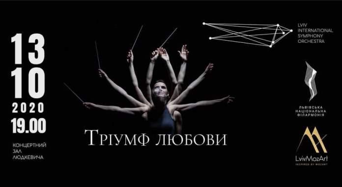Зіркова диригентка Оксана Линів та INSO-Lviv запрошують на «Тріумф любови» у Львівську філармонію
