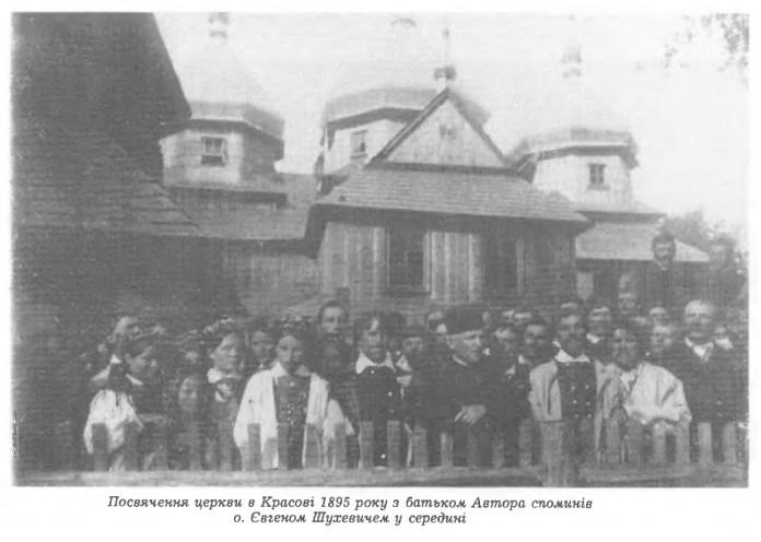 """Посвячення церкви в Красові 1895 року з батьком Автора споминів о. Євгном Шухевичем у сердині. Світлина з книги С. Шухевича """"Моє життя. Спогади"""""""