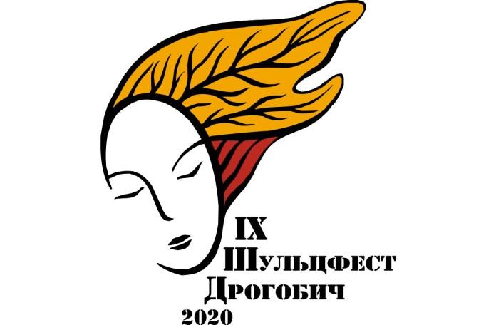 У Дрогобичі стартує ІХ Міжнародний Фестиваль Бруно Шульца