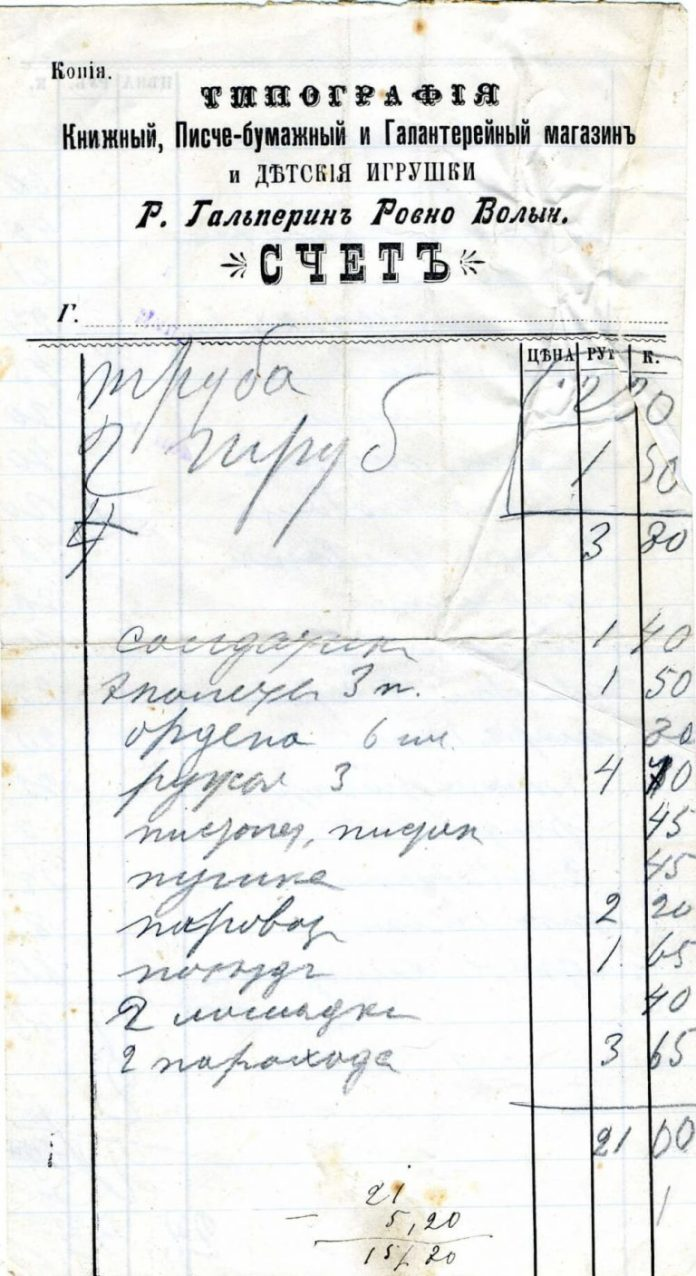 З архіву особистих речей Федора Штейнгеля. Рахунок з рівненського магазину Гальперіна, кінець ХІХ- початок ХХ століття. Зі списку видно, що купував барон дитячі речі