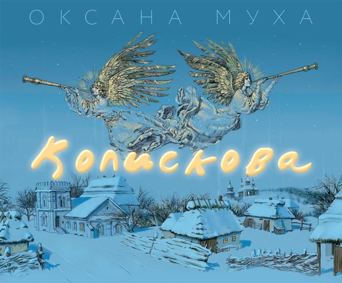 Оксана Муха презентує Різдвяну «Колискову» і анонсує «Зимові концерти»