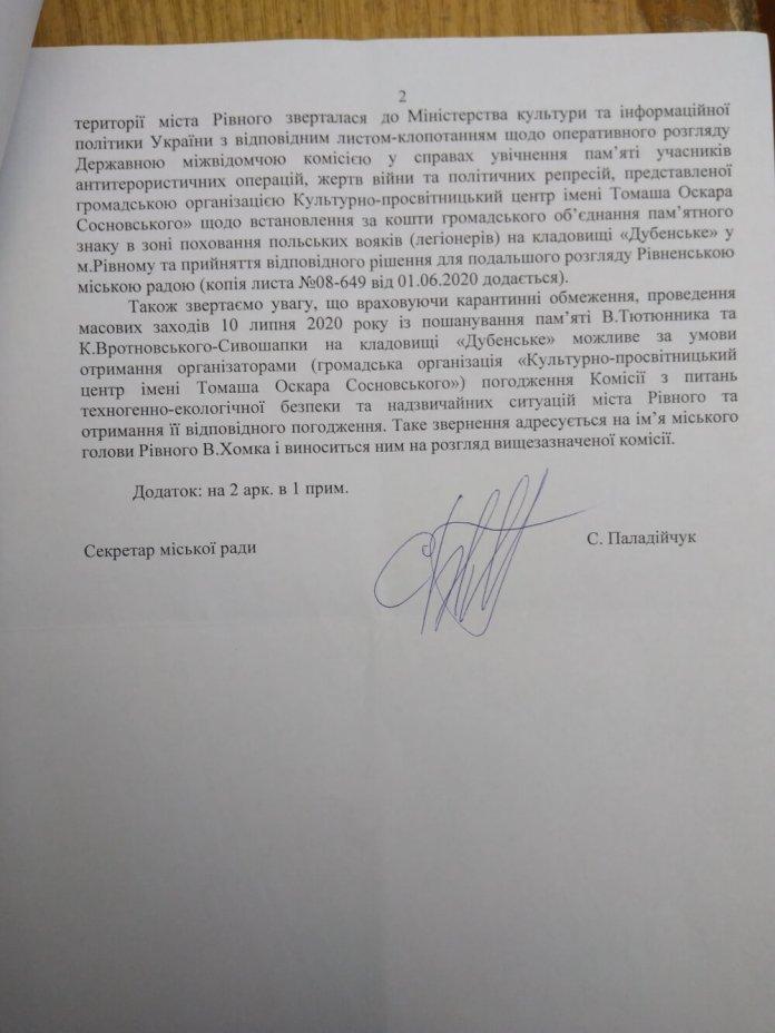 Відповідь Ярославу Ковальчуку від міської ради