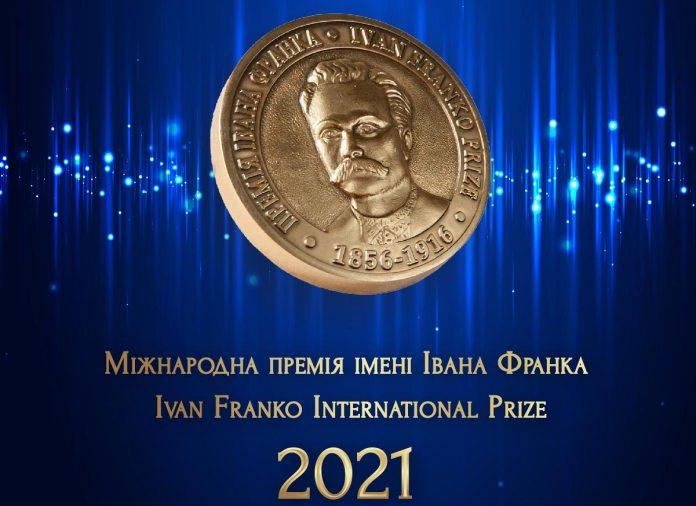 В Україні стартував прийом робіт на Міжнародну премію імені Івана Франка