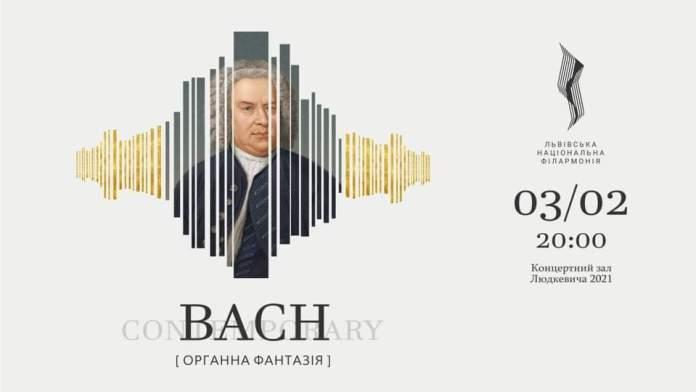 Органна фантазія