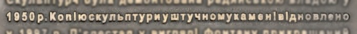 Таблиця біля статуї Богородиці на Марійській площі
