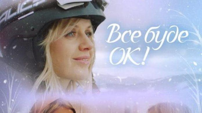 У Львові відбулася прем'єра української комедії «Все буде Ок!»
