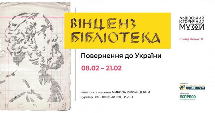 Бібліотека європейського філософа Станіслава Вінценза повернулася до України
