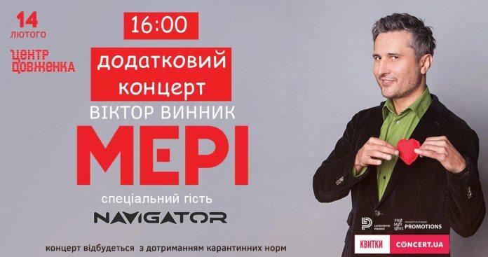 Віктор Винник та гурт «МЕРІ» дадуть додатковий концерт 14 лютого