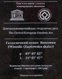 """Пам'ятний знак геодезичному пункту """"Чортова Скеля"""""""