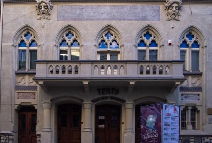 Театр ім. Леся Курбаса