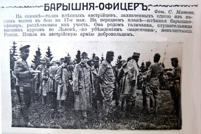 Російська преса про полон Степанівни
