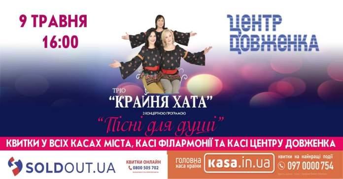 У Львові виступить легендарне тріо «Крайня Хата»