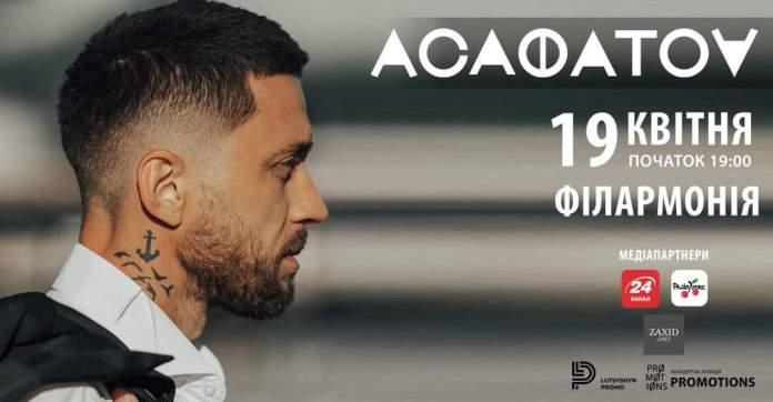 АСАФАТОV запрошує на свій перший великий сольний концерт у Львові