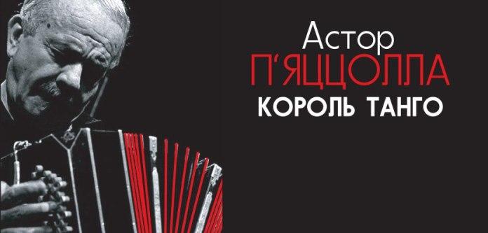 Львівська філармонія запрошує відзначити 100-річчя Короля танго