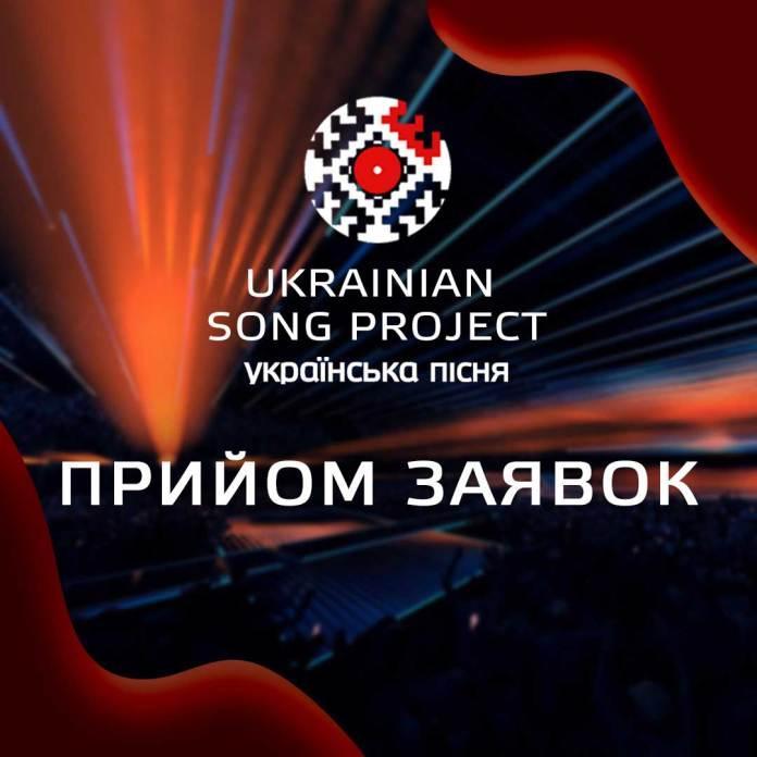 Грандіозний стадіонний проект «Ukrainian Song Project/Українська пісня» оголосив прийом заявок від молодих виконавців