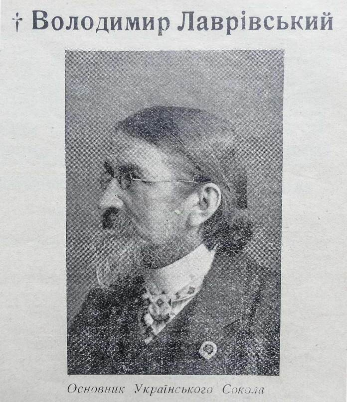Володимир Лаврівський – один із засновників українського гімнастичного товариства «Сокіл» у Львові.