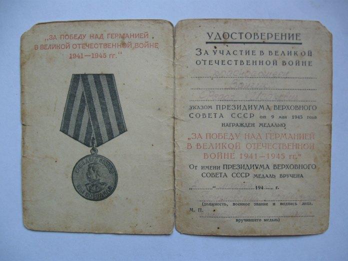 Посвідчення до радянської нагороди