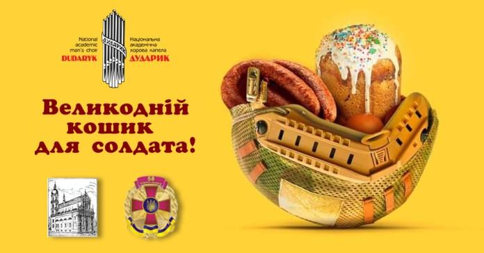 Львів'ян запрошують долучитись до збору великодніх гостинців для солдатів на передову