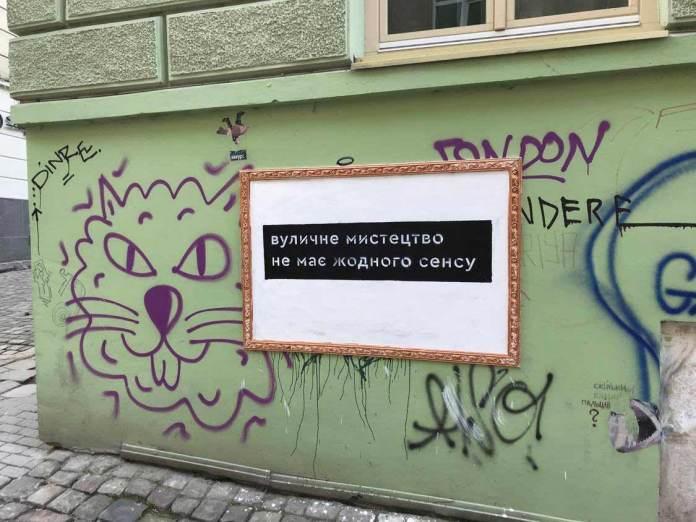 Інсталяція на вул. Вірменській