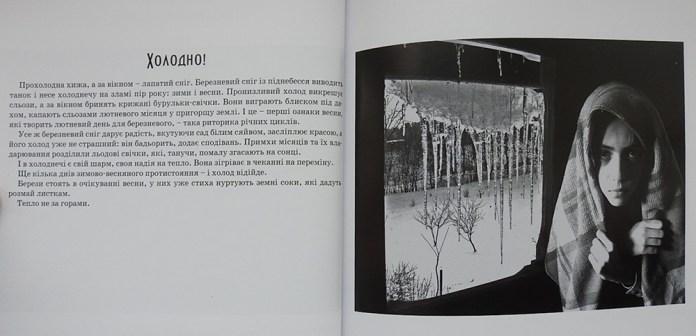 Сторінка з книги Йосипа Марухняка «Зцілення сонцем»