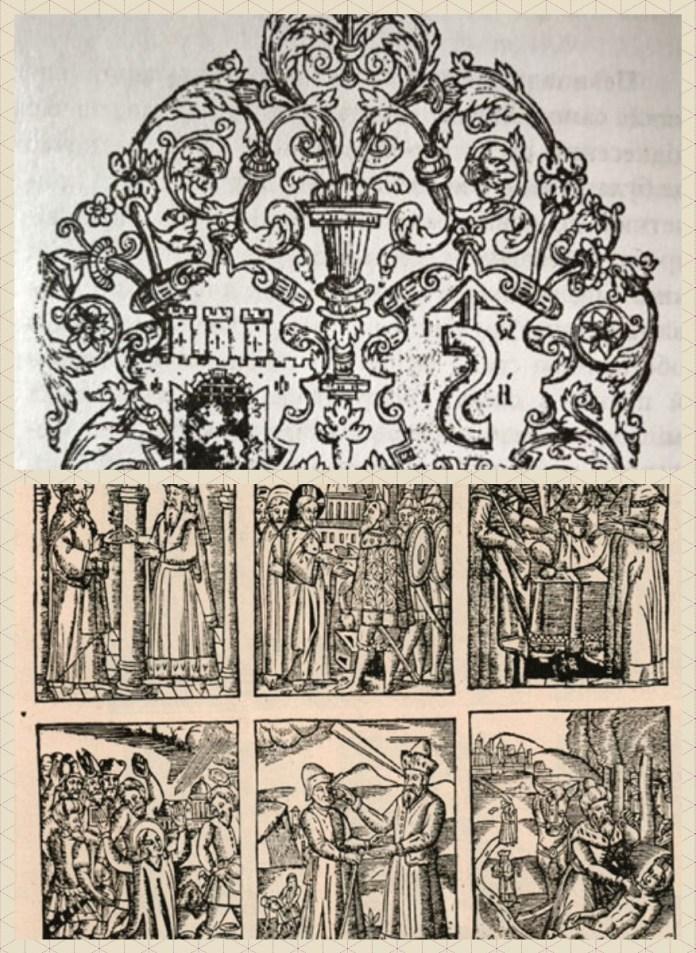 Зі світу львівських книг. Їхні творці, володарі та дещо з закулісся