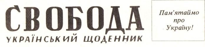 Заголовок українського щоденника Свобода у США з 2 лютого 1933