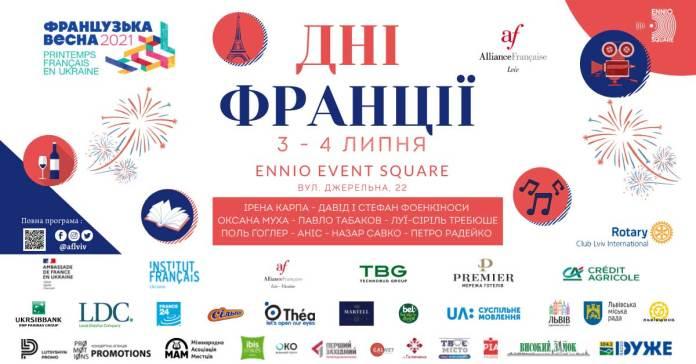 Оксана Муха, Павло Табаков, АНІС, Поль Ґоґлер запрошують на свято завершення Французької весни 2021