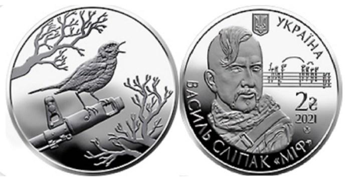 Монета на честь Героя України Василя Сліпака