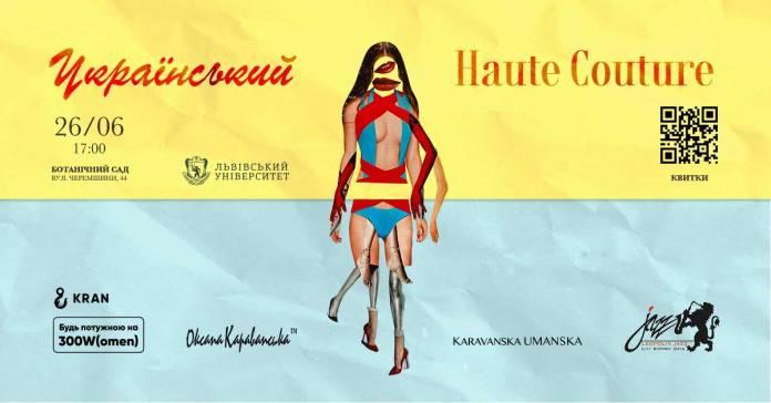 26 червня Український Haute Couture від Караванської – ексклюзивно в Ботанічному саду у Львові
