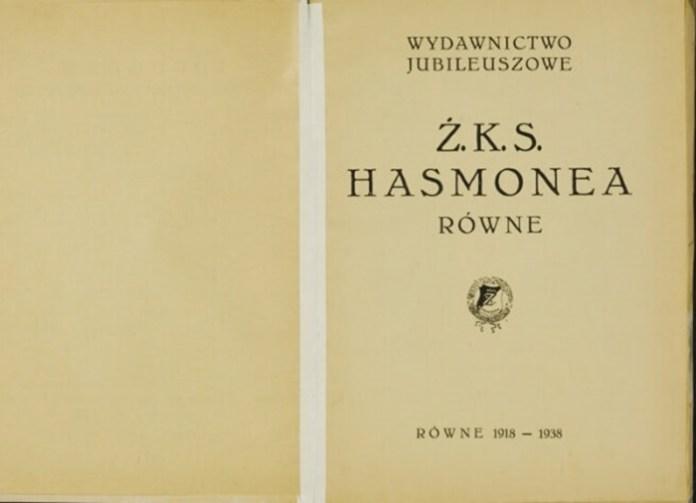 """До 20-річного ювілею """"Гасмонеї"""" випустили книгу, де описано шлях команди за 20 років"""