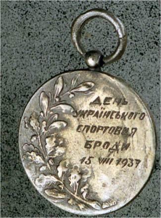 Відзнака, якою нагороджували переможців «Дня Українського Спортовця» у Бродах. 15 серпня 1937 р.