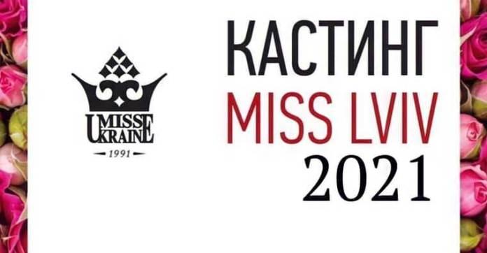 Краса, розум і талант: у Львові відбувся кастинг на участь у конкурсі