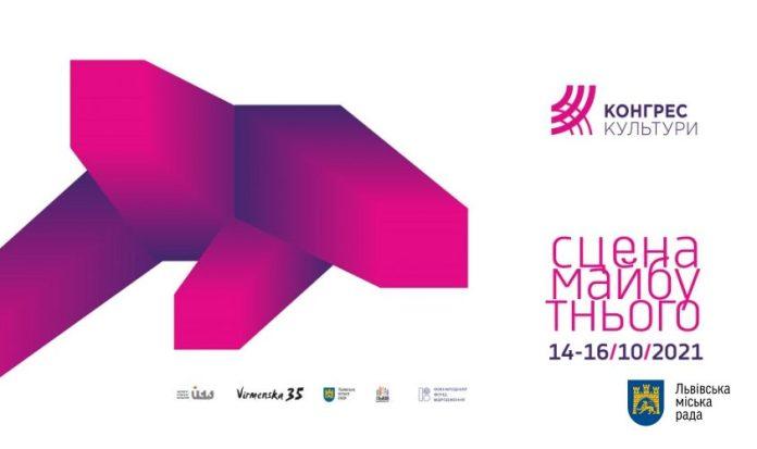 У Львові відбудеться Конгрес культури «Сцена майбутнього»