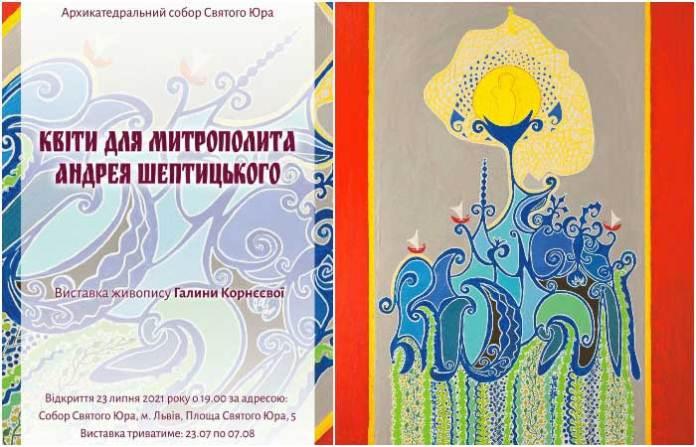 Сьогодні у Львові відкривається виставка Галини Корнєєвої