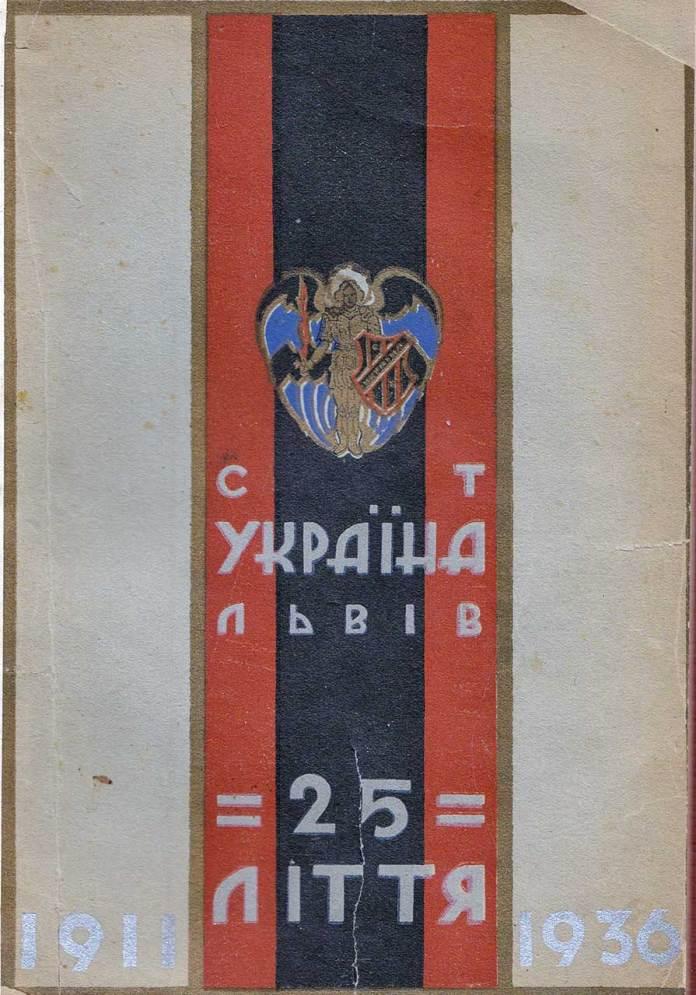 Обкладинка альманаху спортового товариства «Україна», з нагоди його 25-літньої праці. Львів, 1936 р.
