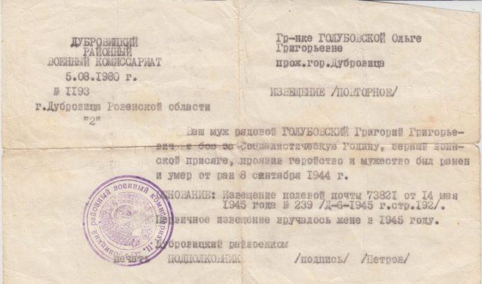 Похоронка – трагічний документ, який все життя зберігала Олена Григорівна