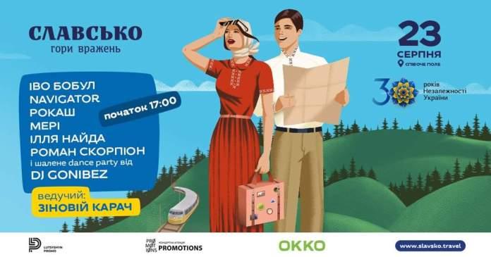 У Славсько до Дня Незалежності відбудеться грандіозний концерт