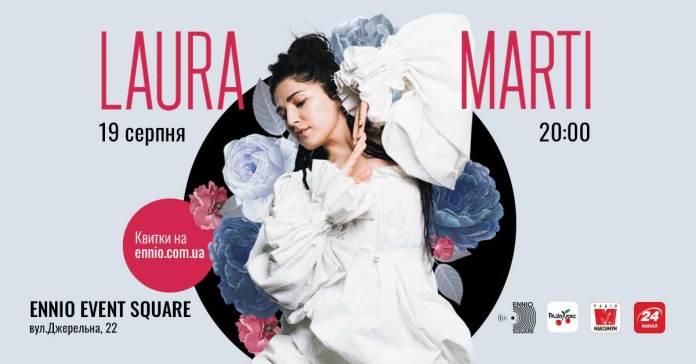 Сьогодні у Львові з сольним концертом виступить супертемпераментна LAURA MARTI
