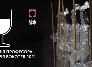 У Львові стартував унікальний проєкт – Премія професора Андрія Бокотея